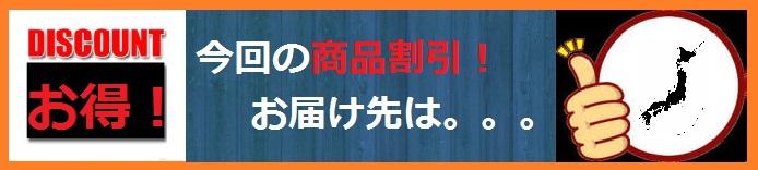 お得な! 都道府県ランダムディスカウント