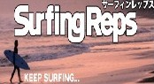 サーフィンに関する内容を網羅!