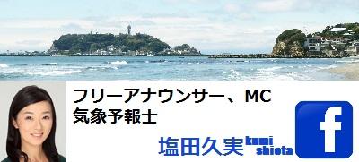 気象予報士 フリーアナウンサー MC 塩田久実