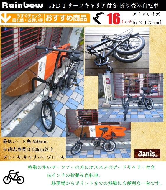 レインボー サーフキャリア付き 折り畳み自転車 16インチ