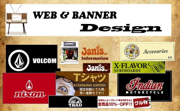 WEBデザイン ホームページ バナーデザイン