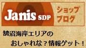 ショップ 湘南エリア 波情報 ジャニス ブログ