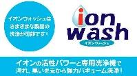イオンの活性パワーと専用洗浄機で汚れ、臭いを元から強力バキューム洗浄! カー ソファー ベッド クリーニング 湘南 クリーン スペース