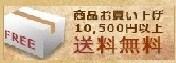 ¥10500以上 送料無料