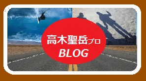 高木聖岳プロ ブログ