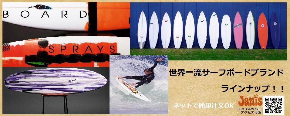 オーストラリア サーフボードブランド SURFBOARDS  (サーフボード)  WEBBER  (ウェーバー) CHILLI  (チリ)  STUART (スチュワート)
