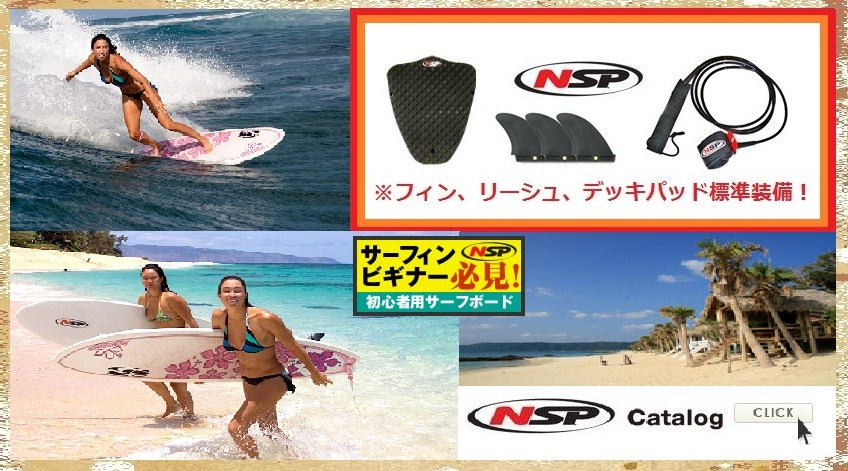 NSP SURFBOARDS
