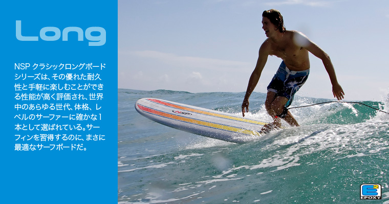 NSP surfboards�@�����O�{�[�h