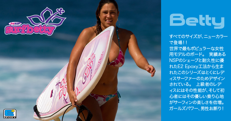 NSP surfboards ベティー サーファーガール