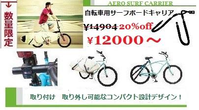 エアロ 自転車用 サーフキャリア