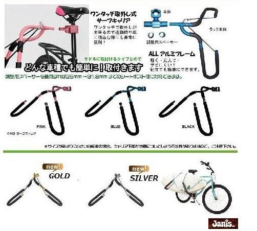 AERO SURF CARRIER (エアロ サーフ キャリア) 自転車 サーフボード キャリアー