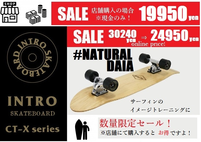 今なら 数量限定セール INTRO Skatebords (イントロ スケートボード)  CT-X 34inch