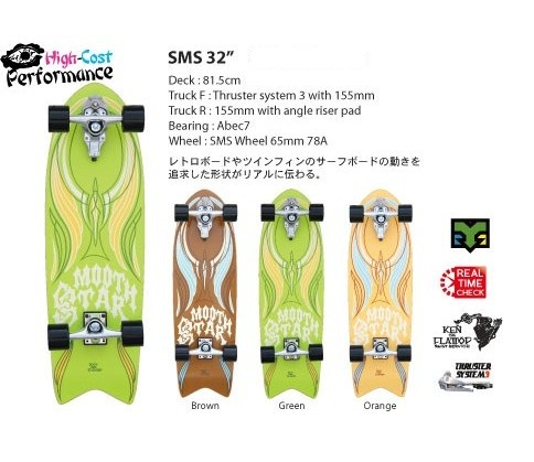SMOOTH STAR Skateboards (スムーススター スケートボード)