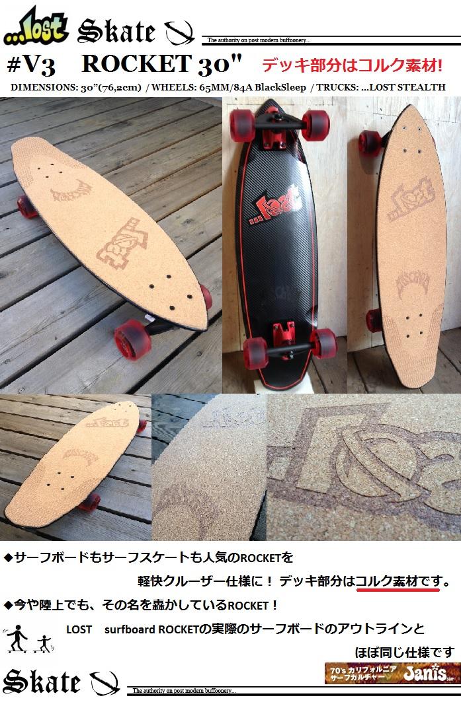 Lost SurfSkateboards (ロスト サーフスケートボード) V3 ROCKET 30