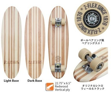 Z-FLEX Skatebords